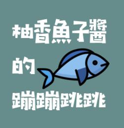 柚香魚子醬的蹦蹦跳跳