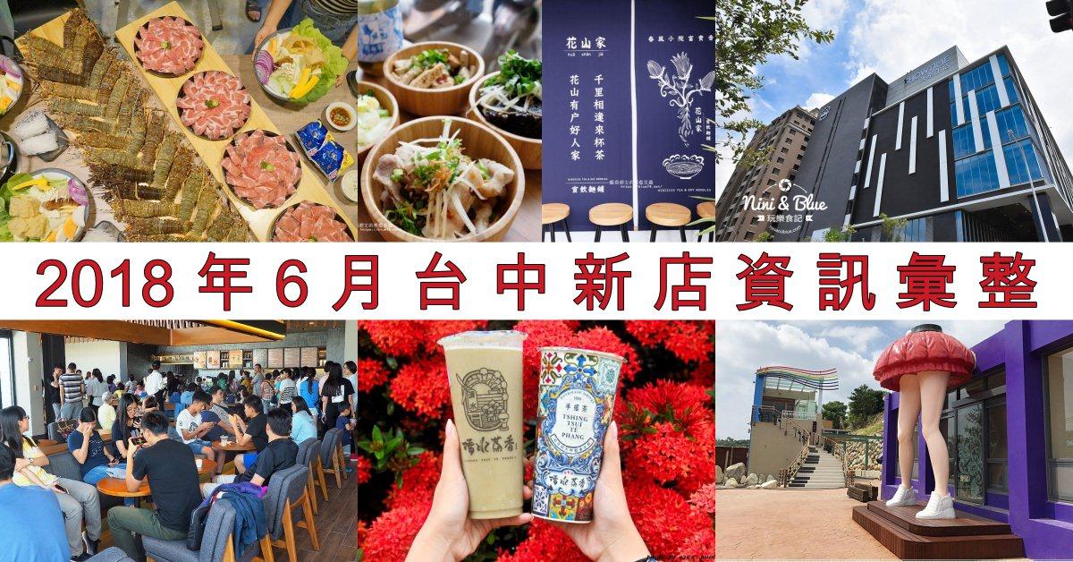 20180709121120 1 - 2018年6月台中新店資訊彙整,42間台中餐廳