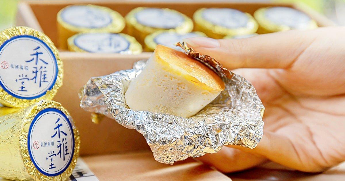 禾雅堂乳酪蛋糕