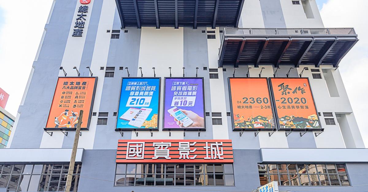 台中國賓影城