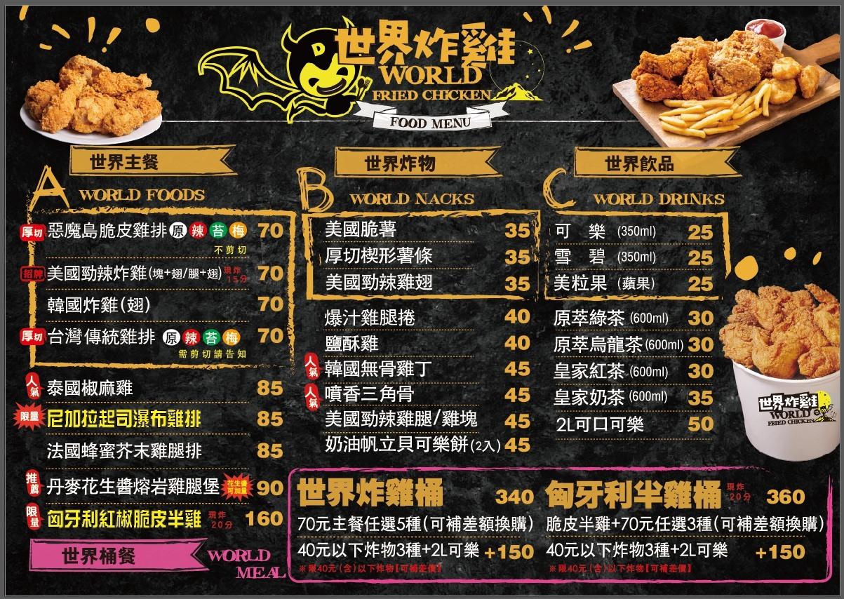 惡魔島世界炸雞菜單