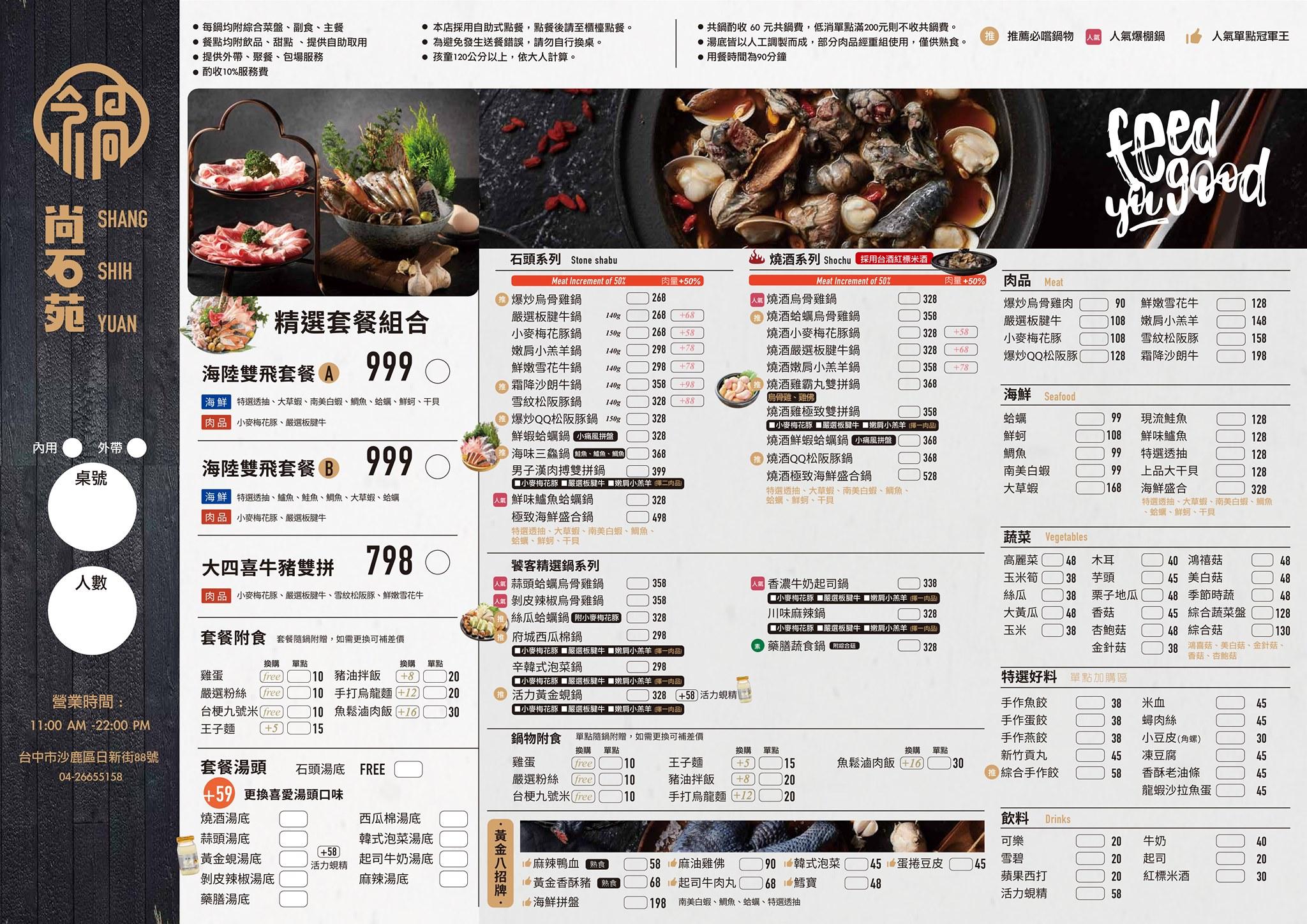 尚石苑菜單