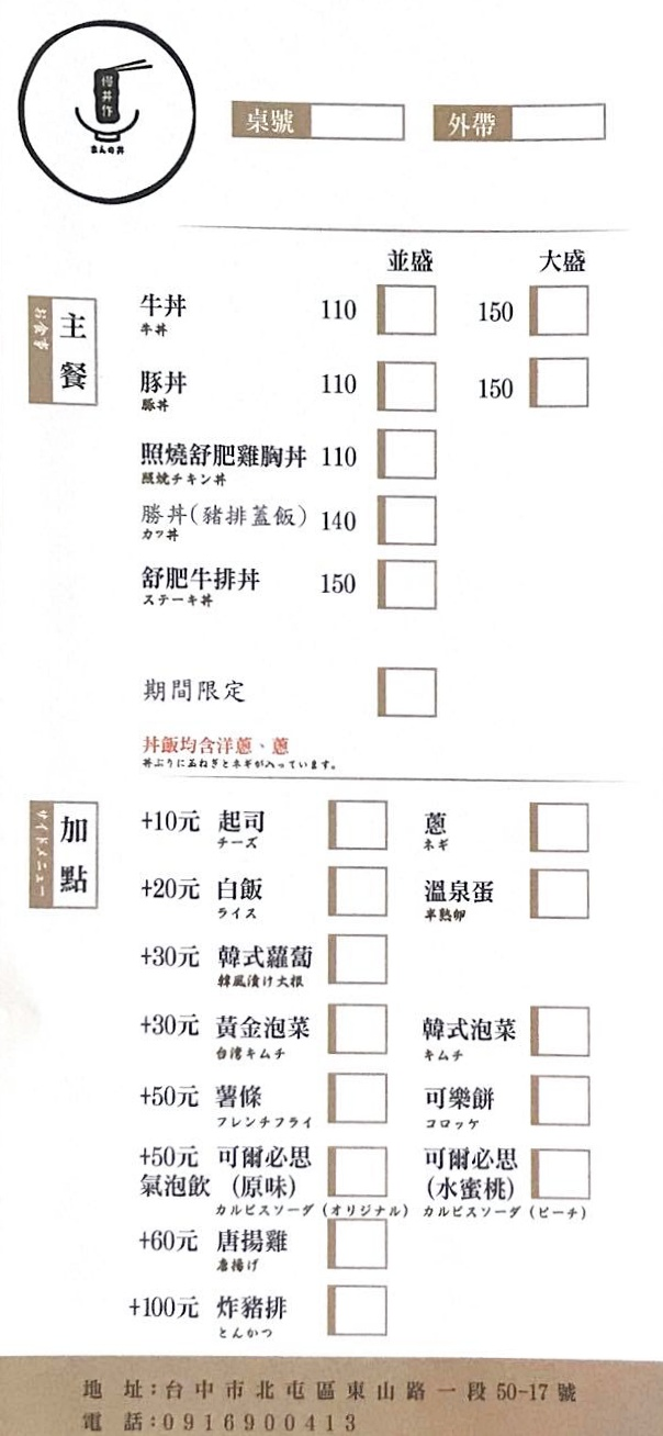 慢丼作菜單