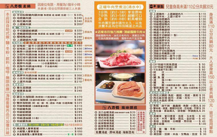 八方悅菜單