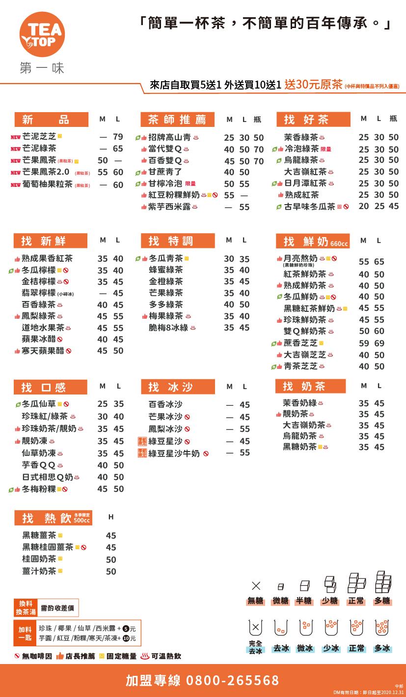 台灣第一味菜單