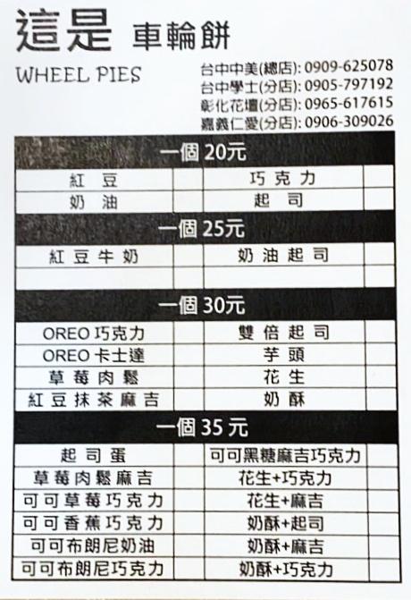 這是車輪餅菜單