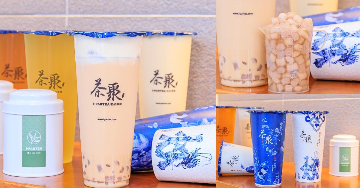 茶聚大甲鎮瀾店