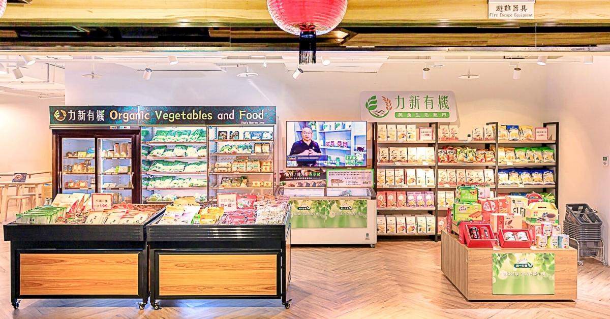 力新有機美食生活超市