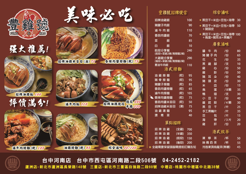 豐雞號菜單
