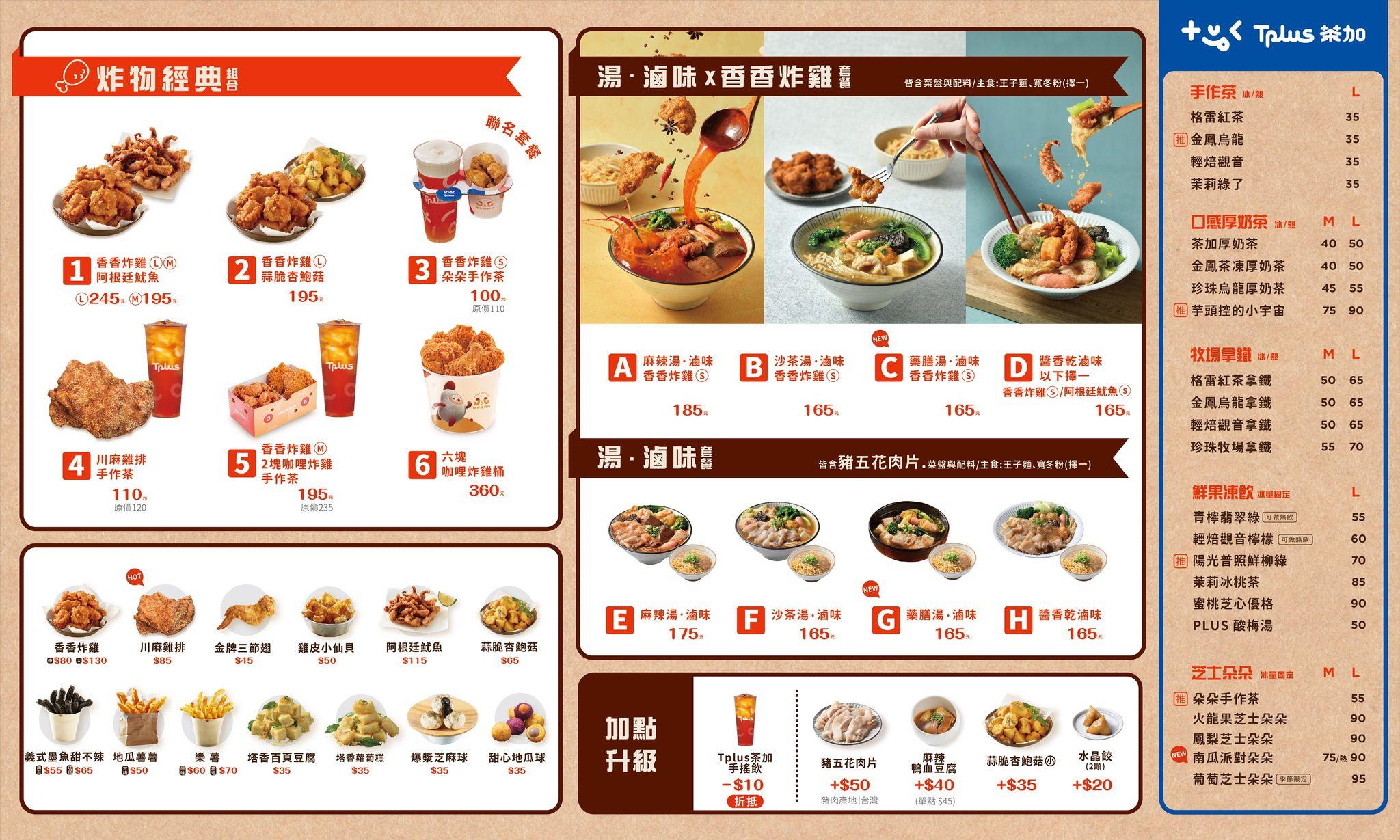 繼光香香雞菜單