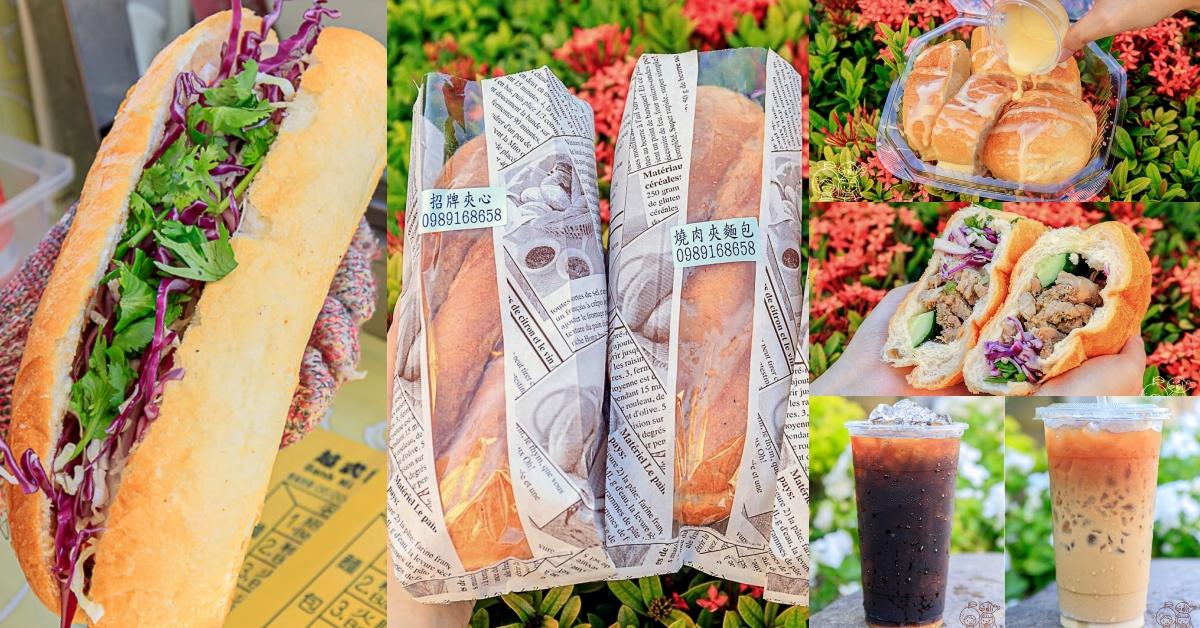 大甲越南法國麵包首圖