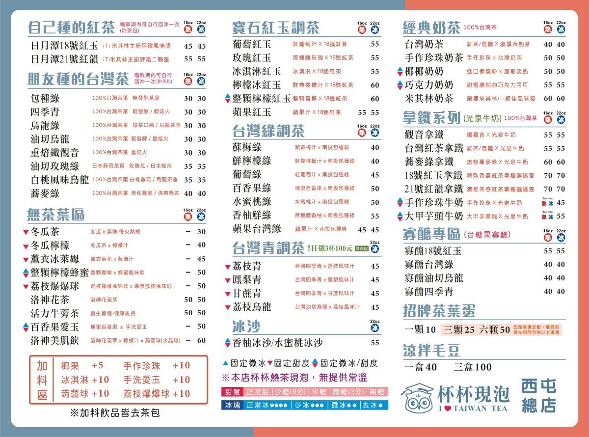 茶森林菜單
