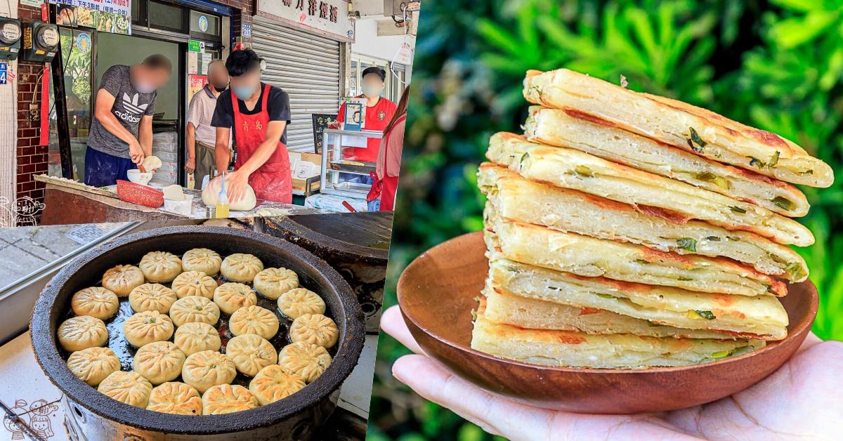 青島尹蔥油餅餡餅